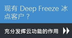 deepfreezecloudconnector_chinese